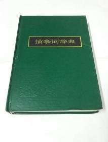 描摹词辞典