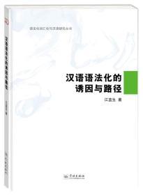 汉语语法化的诱因与路径