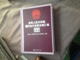 中华人民共和国会计法律法规汇编(2012最新版)