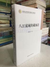 八江流域的藏缅语-中国社会科学院学部委员专题文集