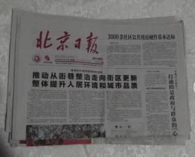 北京日报-2018年8月10日  20版