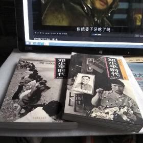 生活在邓小平时代 视觉80年代+视觉90年代 上下册 库存书