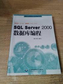 SQL Server 2000数据库编程(考试号70-229 课程号2071,2073)