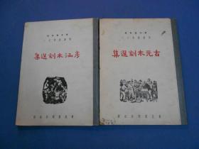 古元木刻选集、彦涵木刻选集,东北画报社版画丛书之一、之二-民国38年初版
