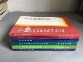 现代语言学丛书  8册合售:汉语的语义结构和补语形式、应用语言学、现代语言学的特点和发展趋势、语言问题探索、语言系统及其运作、英语语体学、汉英对比语法论集、美国语言学简史