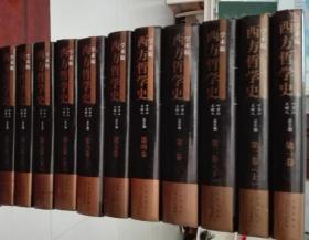西方哲学史(1-8卷共11本全)学术版.  精装 一版一印  总主编 叶秀山 王树人