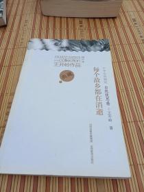 王开岭中学生典藏版每个故乡都在消逝*新