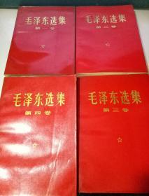 毛泽东选集1-4卷全【红色亮光纸外皮,1966-07改横排版