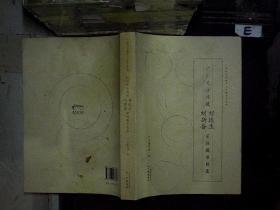 广州图书馆藏刘逸生、刘斯奋家族藏书目录