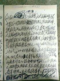 """毛主席的""""人民解放军百万大军横渡长江""""手札欣赏"""