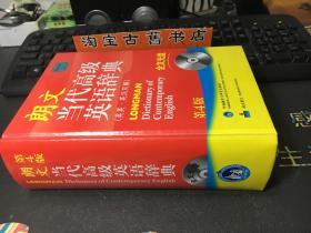 朗文当代高级英语辞典 英英.英汉双解(全文光盘)第4版