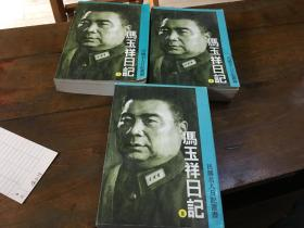 民国名人日记丛书 冯玉祥日记(存1、2、3共3册)