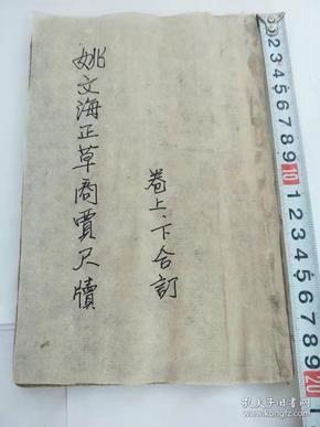 民国《姚文海正草商贾尺牍》上下卷一套。书法收藏价值者必备。包老保真包到代。