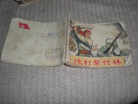 连环画  攻打紫竹林  77年1版1印  天津人民美术出版社 无简介