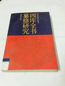 四库全书纂修研究