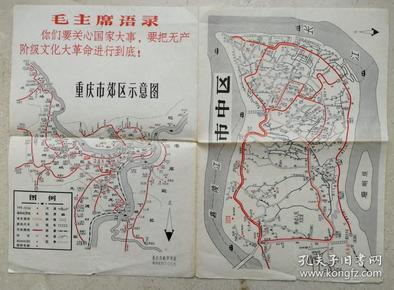 文革带语录重庆郊区示意图