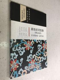 彝族民间故事(彝汉双语)
