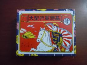古典游戏 — 大型行军将棋 (大型军人将棋) 1盒