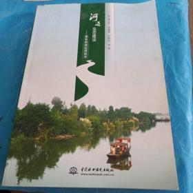 河道生态建设:植物措施应用技术
