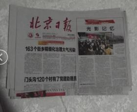 北京日报-2018年8月13日 16版