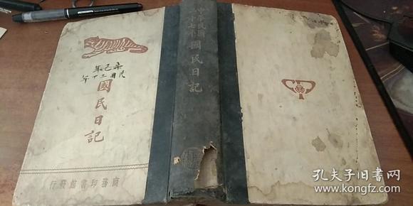民国27年 国民日记 一册 商务印书馆