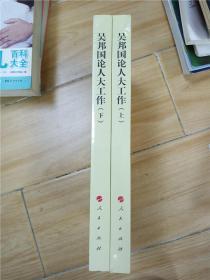 吳邦國論人大工作【上,下兩本合售】