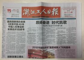 浙江工人日报 2018年 12月13日 星期四 总第11105期 邮发代号:31-2