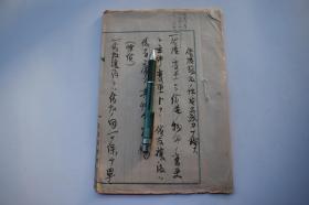 债权OO性质及效力论【日本写本。用福冈县警察部兰格皮纸书写。一册。纸捻钉。12页。】