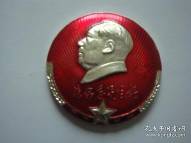 毛主席像章革命委员会好,背面字抚矿革命委员会成立纪念1968
