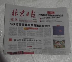 北京日报-2018年8月12  今日4版