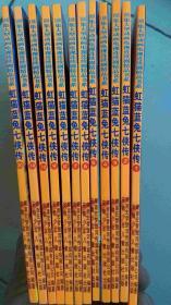 虹猫蓝兔七侠传(12册合售)