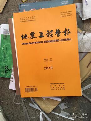 地震工程学报2018年40卷 增刊