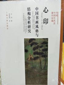 心印:中国书画风格与结构分析研究