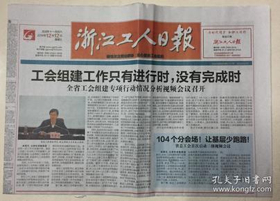 浙江工人日报 2018年 12月12日 星期三 总第11104期 邮发代号:31-2
