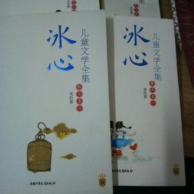 冰心兒童文學全集散文卷一二美繪版