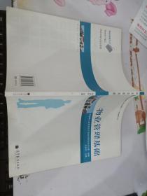 首都职工素质建设工程专版教材·物业管理行业:物业管理基础