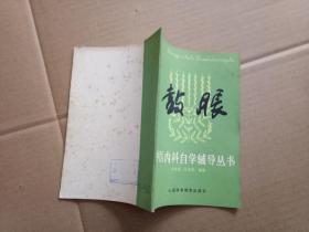 鼓胀(中医内科自学辅导丛书)