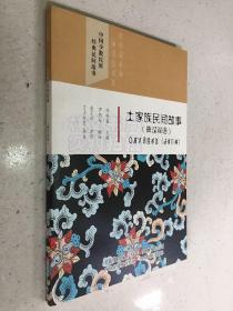 土家族民间故事(彝汉双语)