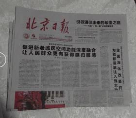 北京日报-2018年8月11日  今日8版