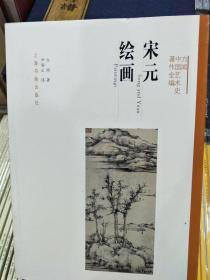 方闻中国艺术史著作全编:宋元绘画