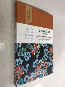 土家族民间故事(藏汉双语)