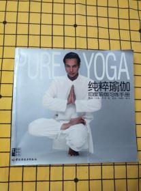 纯粹瑜伽:印度瑜伽习练手册、高温瑜伽(附光盘)、林敏:生活瑜伽(附光盘)、YOYO普拉提:七天唤醒生活(4册合售)