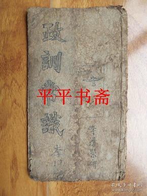 民国手抄本:政训常识(小16开 毛笔手抄)