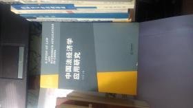 中国法经济学应用研究