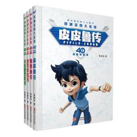 郑渊洁四大名传40周年荣耀典藏版全4册