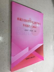 西藏自治区哲学社会科学院研究年度报告 2016
