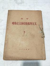 列宁唯物主义和经验批判主义 全7册