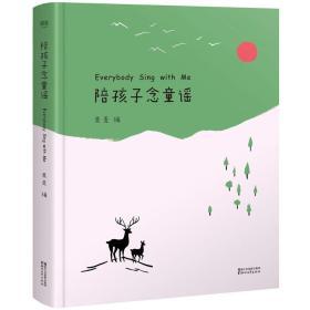 陪孩子念童谣(《给孩子读诗》《孩子们的诗》系列。世界童谣精选,幼儿启蒙, 琅琅上口。 愿孩子在人之最初,聆听到世界上最美的童谣)