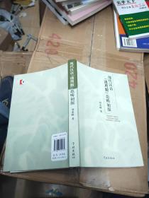 """现代汉语""""语用数""""范畴初探"""