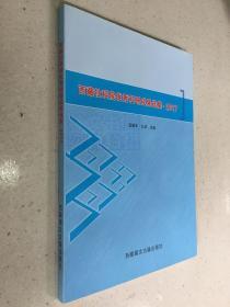 西藏社会科学院优秀科研成果选集 2017